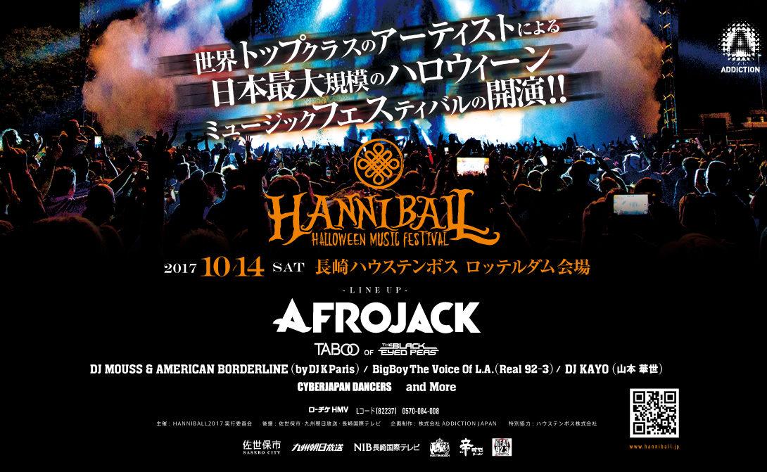 海外のトップDJも出演!長崎ハウステンボスでハロウィーンミュージックフェス「Hanniball Halloween Music Festival 2017」開催!