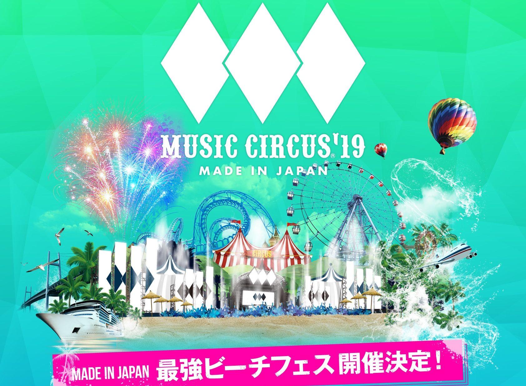 2019年8月24日(土)・25日(日)、大阪泉南の大型ビーチフェス「MUSIC CIRCUS」の開催が決定!