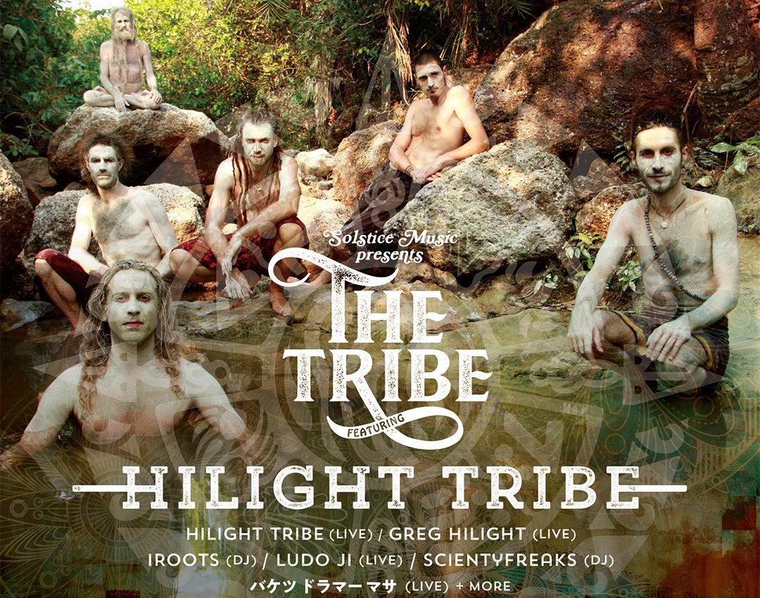20周年を迎えたSOLSTICE MUSICの新パーティ「THE TRIBE」にHilight Tribeが出演決定!