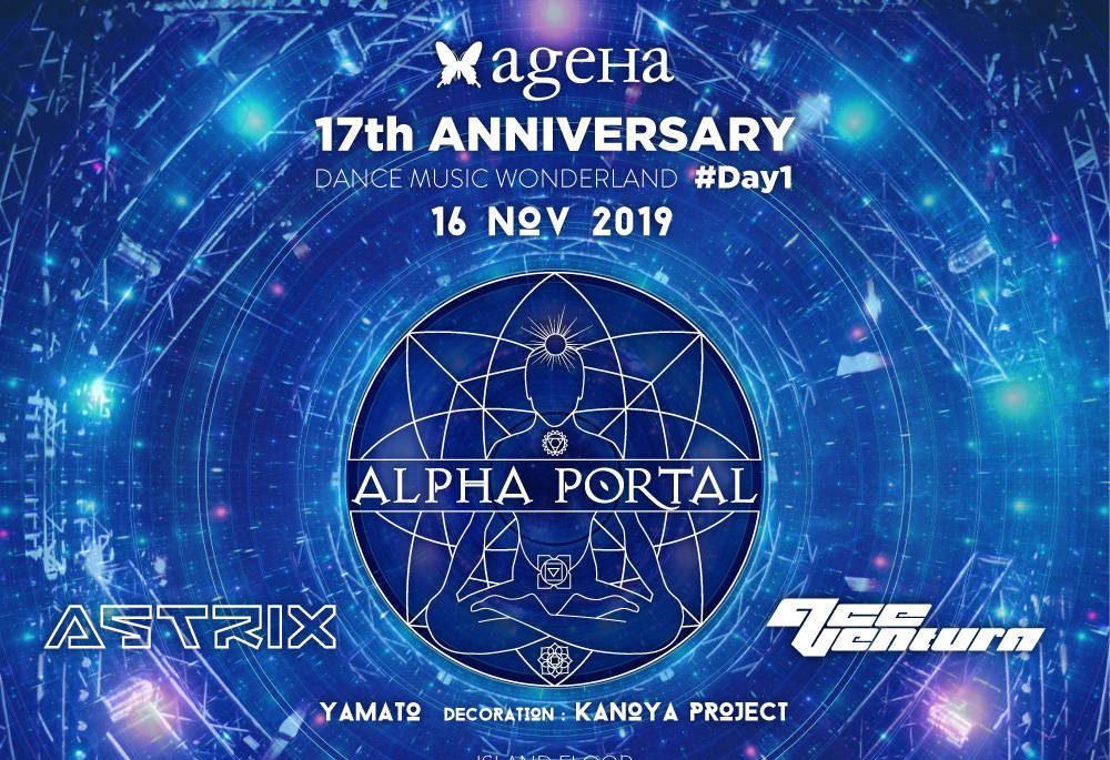 ageHaの17周年イベント開催!第1弾ゲストに最強のサイトランスユニット、Alpha Portalが登場!