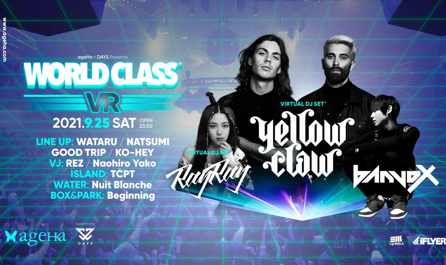 ageHaの人気パーティー「WORLD CLASS VR」開催!Yellow ClawとRayRayがバーチャル出演決定!