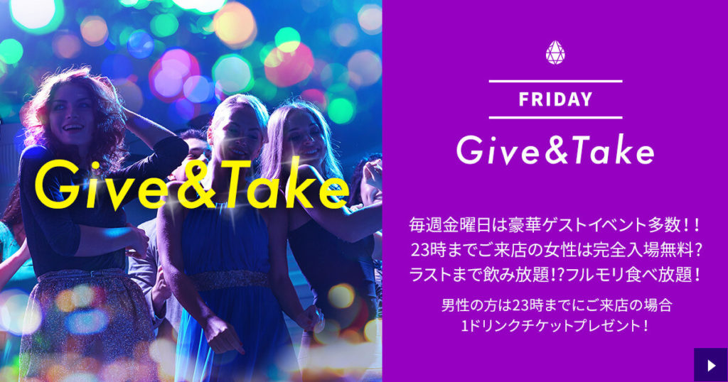 givetake