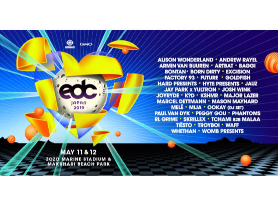 「EDC JAPAN 2019」第1弾ラインナップ発表!SkrillexやMajor Lazerなど出演アーティストを紹介!