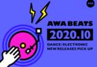 元レコード店バイヤーのAWAエディターが厳選!2020年10月のオススメ・ダンスミュージック!